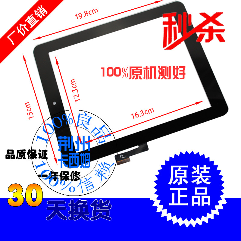MIDpad original 8-inch Tablet PC Raece number F0425X external screen handwriting touch screen capacitive
