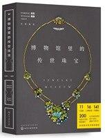 Gli Appassionati di Design di Gioielli Gioielli in Museo del patrimonio Riferimento Apprezzamento Disegno Libro di Pittura in Cinese