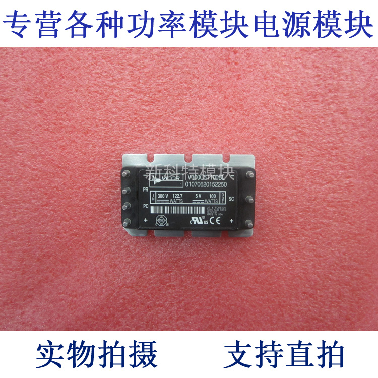 V300C5T100BL 300V-5V-100W DC / DC power supply module все цены