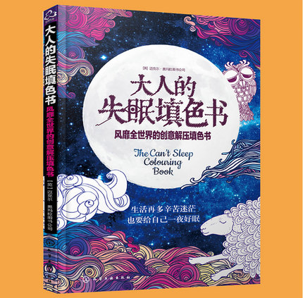 the cant sleep colouring book adult drawing book relieve stress kill time graffiti painting drawing antistress coloring books