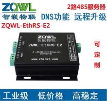 Intelligent embedded serial server, /2 road RS485, network / wide voltage power supply, /Modbus TCP to RTU
