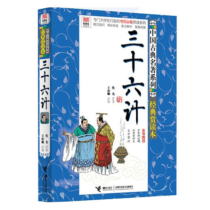 Chinese Classics Book Thirty-six Complete Set 36 Story Ancient Military Books For Kids Children Adults
