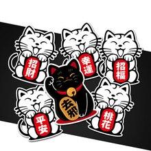 5 шт./набор, традиционный счастливый кот, Манеки, Неко, безопасный, богатство, отгорание от злобного логотипа, автомобильные наклейки, авто мотор, наклейка, Ipad, ноутбук, ноутбук, удобный