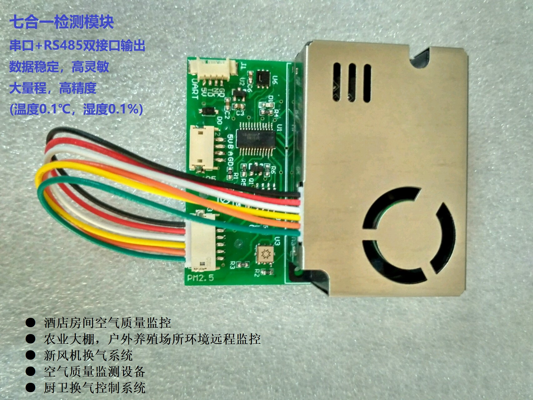 цена Detector 7 in One Sensor Module Detects PM2.5 PM10 Temperature and Humidity C02 Formaldehyde TVOC