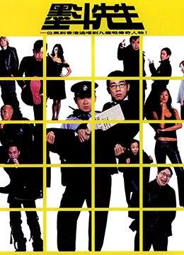《墨斗先生》2004年香港喜剧,剧情电影在线观看