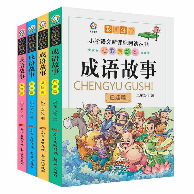 4pcs/set Chinese Mandarin Story Book Idiom Story Book For Kids Children Learn Chinese Pin Yin Pinyin Hanzi