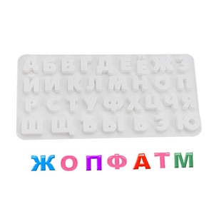 Russian Alphabet Letters Silic