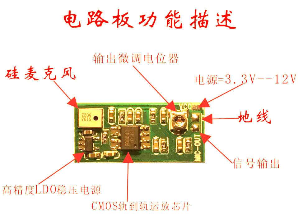 DC 5V 12V 6V Microphone Audio Amplifier Board MIC Voice