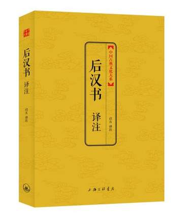 The Book Of History Of The Later Han Dynasty. A Classic Of The Chinese School Of Law,Chinese Classic Book