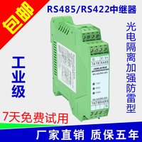 422/485 Repeater Industrial Grade RS485/422 Amplifier Module with Photoelectric Isolation and Lightning Protection