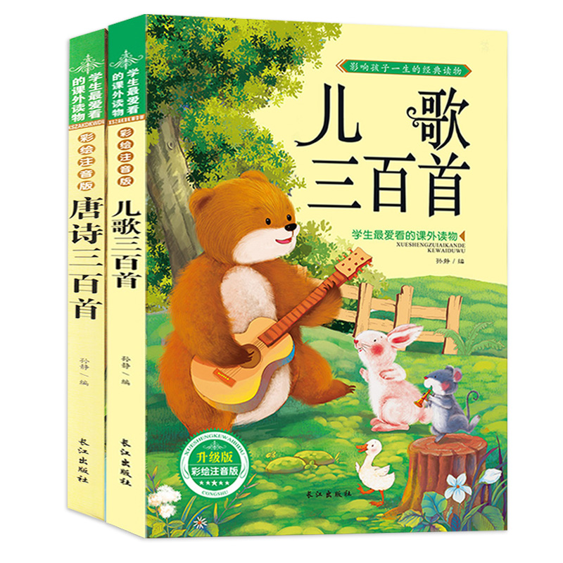 2pcs/set New Songs three hundred and Three Hundred Tang Poems Early childhood education picture books for kids children 0-3ages image