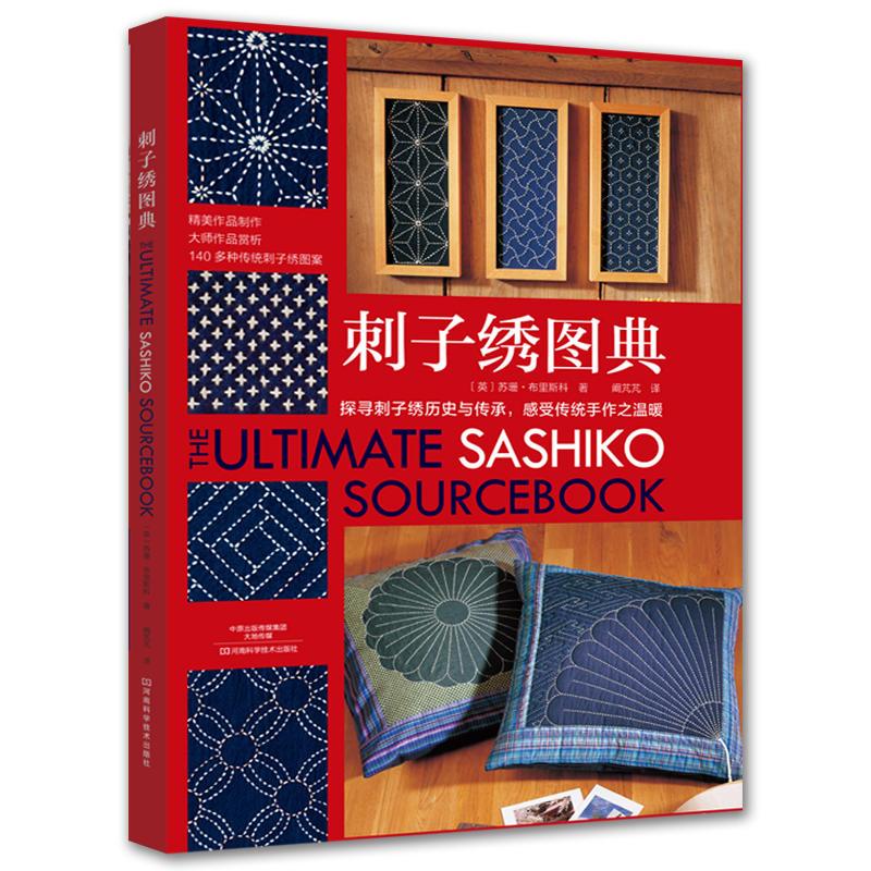 Книга для вышивания сашико, энциклопедия для рукоделия, книга для вышивания шипов