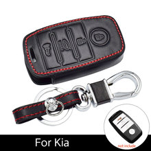 Key Cover Keychain For Kia KX5 Keys Leather Bag With Smart Car Style Ring