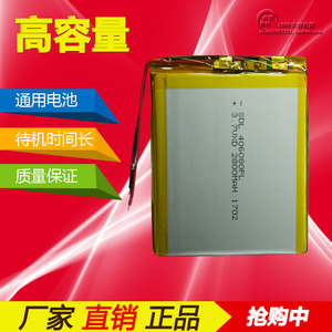 Built in 3.7V polymer lithium battery patriot M608 Tablet PC M60 M603 406080
