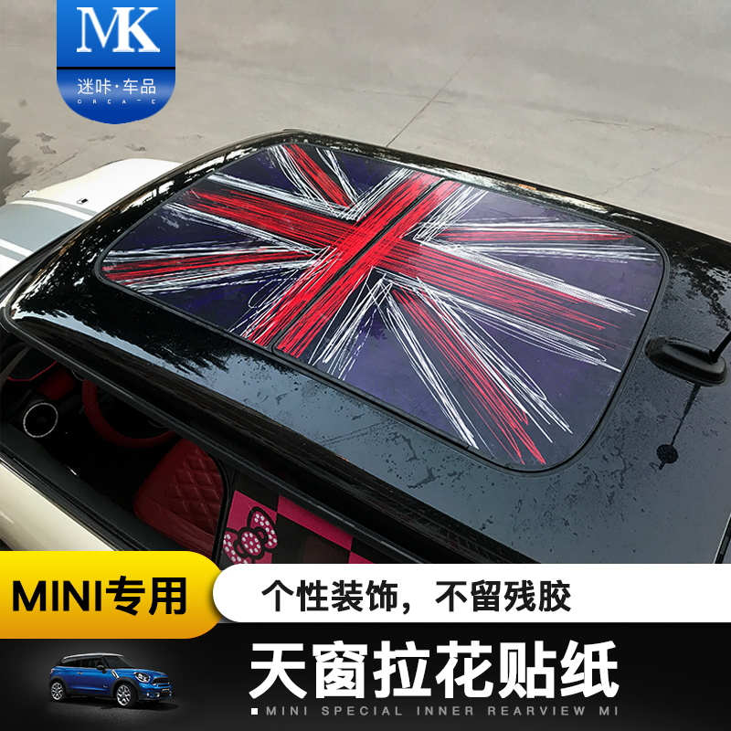Semitransparent Sunroof Roof Sticker Car Styling For MINI Cooper JCW R55 R56 R57 R58 R59 R60 R61 Countryman Clubman Accessories