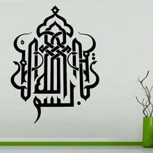 Allah Wall Decals Vinyl Removable Home Decor Islamic Muslim Wall Sticker Calligraphy Black