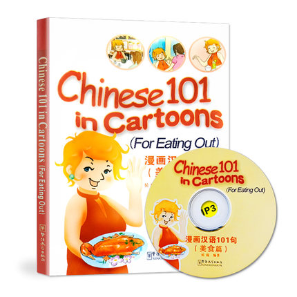 Bilingual Chinese 101 In Cartoons (For Delicious Food ) With CD For Foreigner English Mini Coloring Comic Book / Mandarin Book