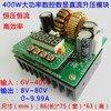 CNC Digital DC DC 400W Constant Voltage Constant Current DC Boost