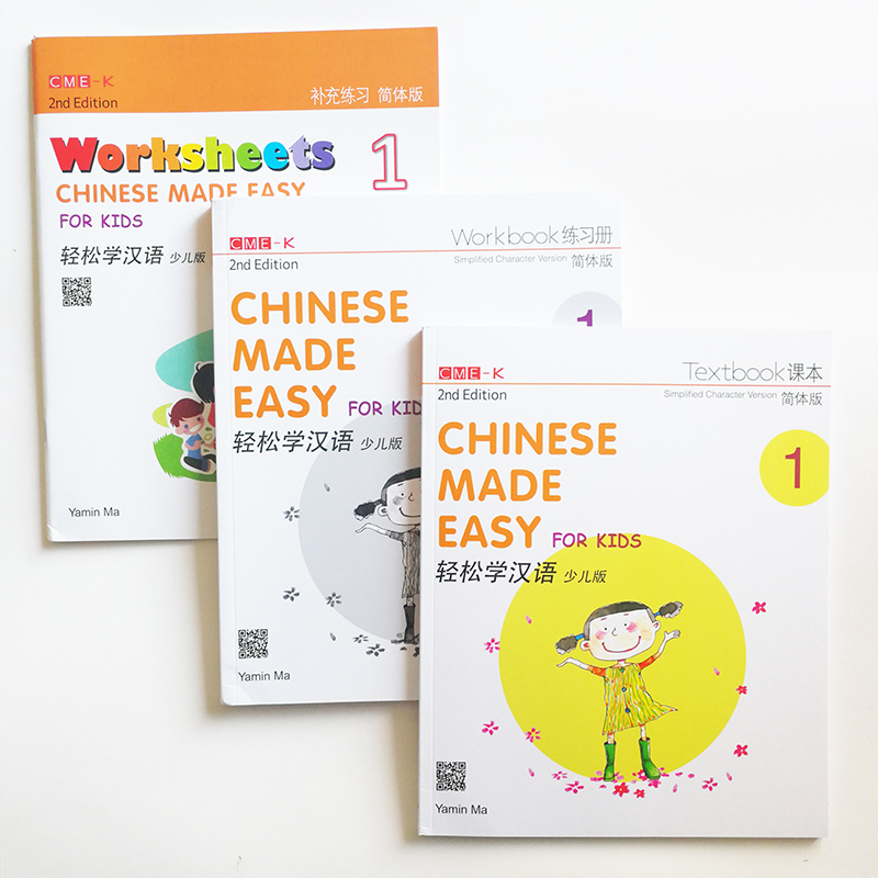 Chinese Made Easy For Kids 2nd Ed (Simplified) Textbook 1 +Workbook1+Worksheets1 By Yamin Ma  Joint Publishing (HK) Co.Ltd.