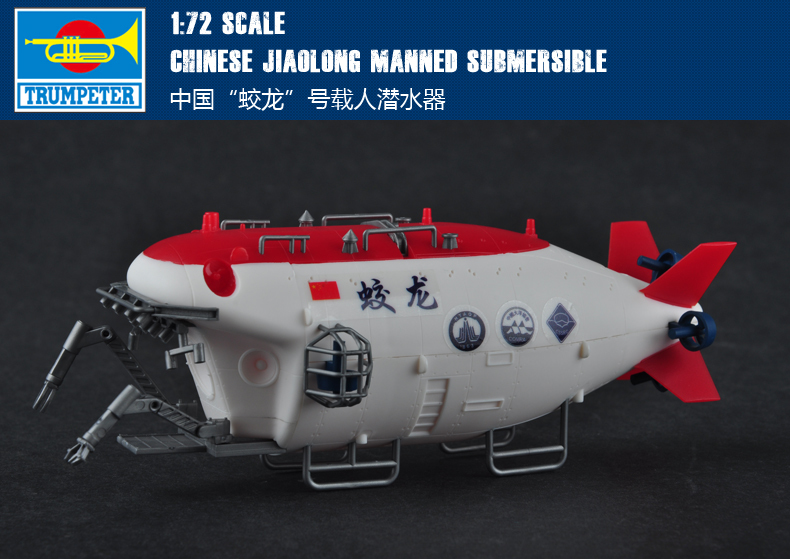 Trumpet 07303 1:72 Chinese dragon Manned Submersible Exempting Color Assembly Model Building Kits Toy