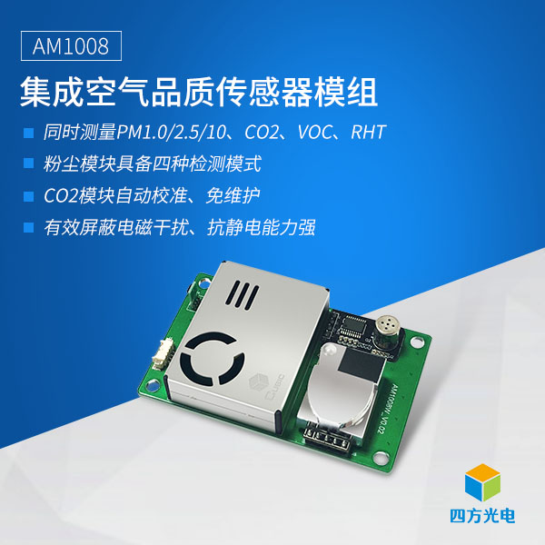 Air Quality Sensor AM1008 Measurable Temperature and Humidity CO2 PM2 .5 VOC ConcentrationAir Quality Sensor AM1008 Measurable Temperature and Humidity CO2 PM2 .5 VOC Concentration