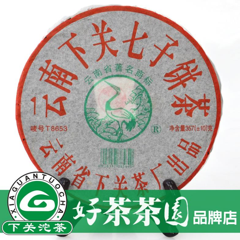 puer 2006 ft8653 6 Chinese yunnan 357g tea font b health b font font b care