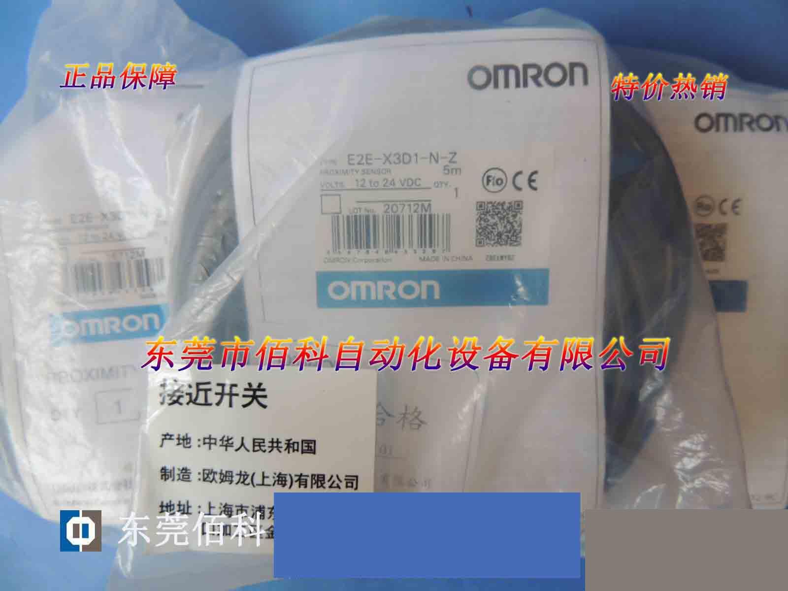 Special price new original   proximity switch E2E-X3D1-N-Z 5M
