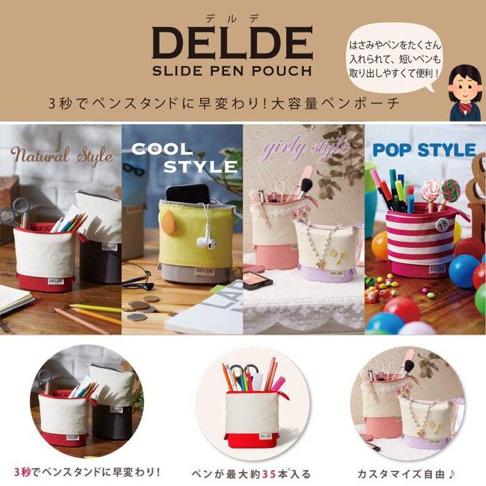 170mm*80mm Japan Sun-star DELDE Multi-function Pencil Bags For Student Flexible Pencil Holders For Pen Slide Pen Pouch