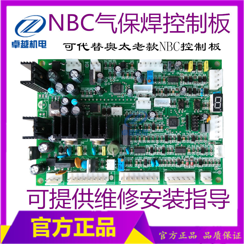 NBC500 350 Gas Welding Control Panel Motherboard Two Welding Circuit Board Digital Welding Machine Control Panel батарея аккумуляторная pitatel tsb 162 pan12a 20c