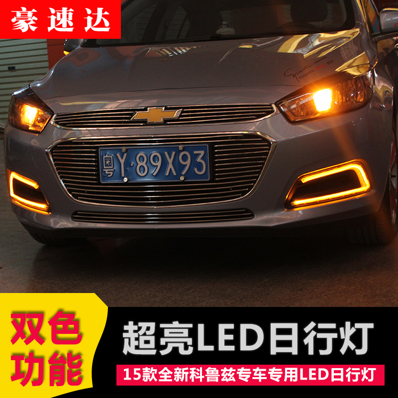 drl led daytime running light for Chevrolet cruze 2015 with turn light indicator top quality novel design for chevrolet cruze tuning head lights with led turn light