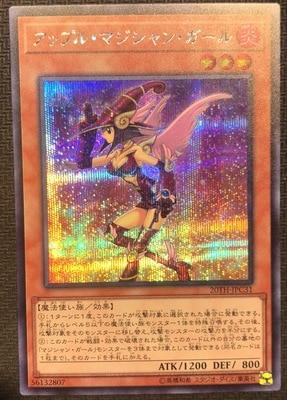 Yu Gi Oh Game Card Classic YuGiOh SER Silver Crush Japanese 20AC Apple Magic Girl