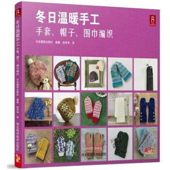easy to understand Woven Winter scarves / scarves / hats / gloves / shawl crochet knitting book Chinese version Tutorial an easy approach to understand organizational behavior