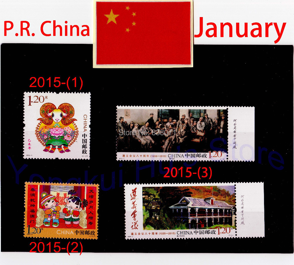 January,Januar 2015,China postage stamp collecting,China Post 2015-(1),2015-(2),2015-(3) souvenir,world stamps, 4 pieces total 2015 wat498