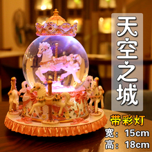 zm Crystal ball carousel music box music box to send girls to girlfriend wife creative Valentine's day and the birthday gift