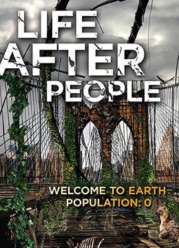 《人类消失后的世界》2008年美国纪录片电影在线观看