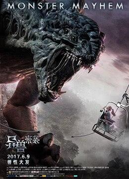 《异兽来袭》2017年中国大陆剧情电影在线观看