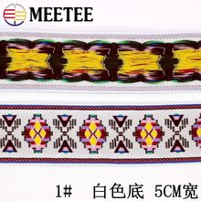 Meetee 5yards/lot 5CM Retro Ethnic Lace Accessories Embroidery Jacquard Ribbon Drama Clothing Decoration ZK5056