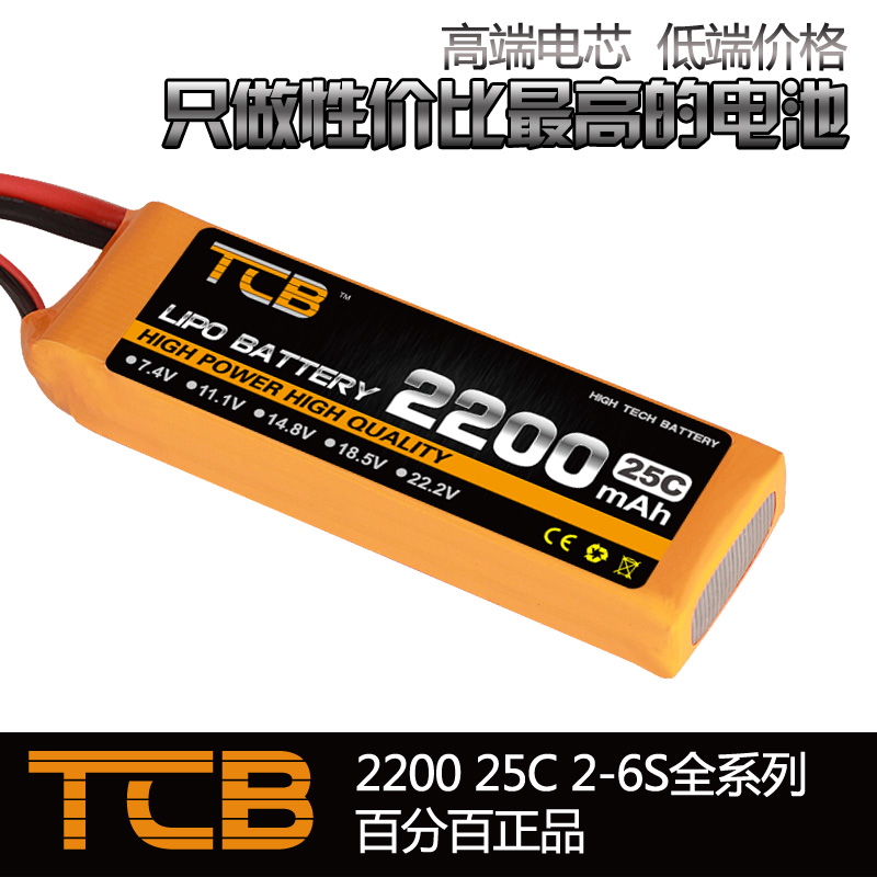 Tcb model aircraft battery 11.1v 2200mah 25c 2s 3s for 4s 6s 1p hot-selling tcb remote control aircraft model aircraft lithium battery lion 11 1v 3500mah 25c 3s1p model aircraft battery