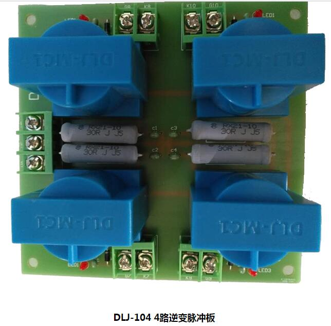 DLJ-104 4 Way Inverter Pulse Plate Circuit BoardDLJ-104 4 Way Inverter Pulse Plate Circuit Board