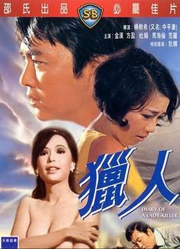 《猎人》1969年香港悬疑电影在线观看