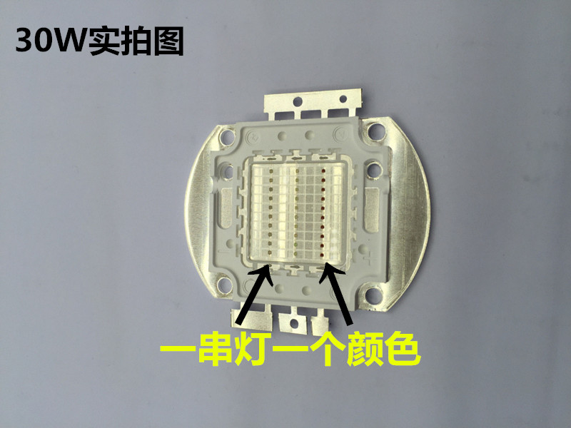 5pcs LED RGB Integrated High Power Lamp Beads Red Green Blue light Chips 30W RGB Outdoor Flood Light Lamp bead