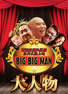 《大人物》2011年中国大陆喜剧电影在线观看