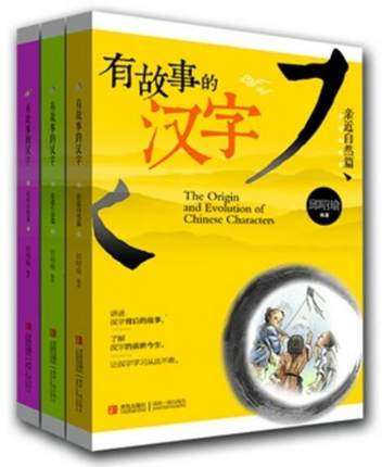 Chinese character book with pinyin and pictures :the origin and evolution of Chinese characters story Book