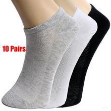 20 шт = 10 пар, однотонные сетчатые мужские носки, невидимые носки по щиколотку, мужские летние дышащие тонкие носки-башмачки, горячая Распродажа