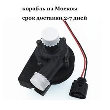 Высококачественный охлаждающий водяной насос и соединительный кабель для VW CC EOS Tiguan Passat Golf для Q3 TT Seat Leon 1K0965561J 1J0 973 702