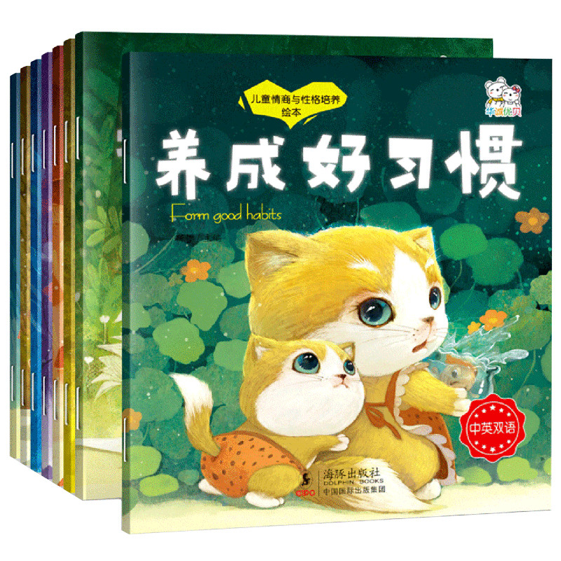 New Chinese English Pinyin story book Child EQ and character training picture book Bedtime storybook bilingual stories,8pcs/set(China)