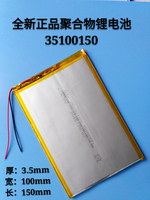 New Hot 3.7V polymer battery 35100140 35100150 9 inch 12 inch Tablet PC battery Rechargeable Li ion Cell