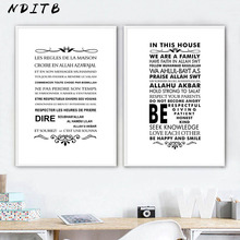 동기 부여 가족 따옴표 이슬람 벽 예술 그림 이슬람 포스터 검정 흰색 인쇄 미니멀리스트 캔버스 회화 홈 인테리어