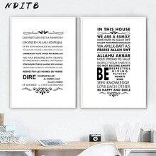 Toile avec citation de motivation pour la famille, affiche dart mural islamique, peinture sur toile minimaliste en noir et blanc, décoration de maison