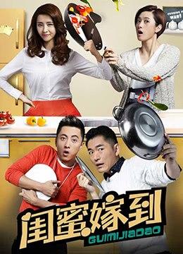 《闺蜜嫁到》2015年中国大陆剧情,爱情电视剧在线观看